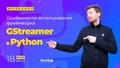 """Воркшоп """"Особенности использования фреймворка GStreamer в Python"""""""