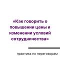 Практикум по переговорам на тему «Как говорить о повышении цены и изменении условий сотрудничества»