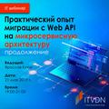"""Бесплатный вебинар """"Практический опыт миграции с Web API на микросервисную архитектуру (продолжение)"""""""