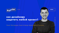 Лекция Рината Магомедова «Как дизайнеру защитить любой проект?»