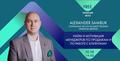 Free webinar with Alexander Sambuk