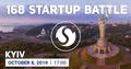 168 Startup Battle Kyiv
