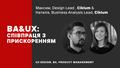 Безкоштовна оnline-лекція «BA&UX: співпраця з прискоренням»