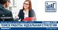 Мастер-класс по трудоустройству от HR компании Luxoft Кати Глод