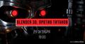 Стрим «Blender 3D. Против титанов»