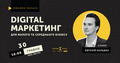 """Зустріч """"Digital маркетинг для малого та середнього бізнесу"""""""