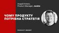 Online-лекція «Чому продукту потрібна стратегія»