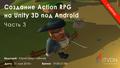 """Бесплатный вебинар """"Создание Action RPG на Unity 3D под Android. Часть 3"""""""
