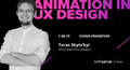 "Воркшоп ""Animation in UX Design"""