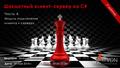 Бесплатный вебинар «Шахматный клиент-сервер на С#. Часть 4. Модуль подключения клиента к серверу»