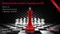 """Бесплатный вебинар """"Шахматный клиент-сервер на C#. Часть 2. Шахматная доска + фигуры. Unity3D"""""""