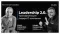 """Бесплатный марафон """"Leadership 2.0 - Трансформация лидера IT-компании"""""""