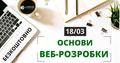 """Безкоштовний курс """"Основи Web-розробки"""""""