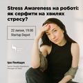 """Зустріч """"Stress Awareness на роботі: як серфити на хвилях стресу?"""""""