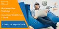 Курс Automation Selenium WebDriver + Java