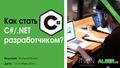 """Бесплатный вебинар """"Как стать C#/.NET разработчиком?"""""""