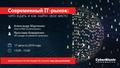"""Бесплатный семинар """"Современный ІТ-рынок: чего ждать и как найти своё место"""""""