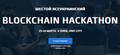 Шестой Всеукраинский Blockchain Hackathon