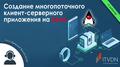 """Бесплатный вебинар """"Создание многопоточного клиент-серверного приложения на Java"""""""