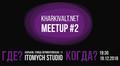 Kharkiv ALT.NET Meetup #2
