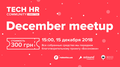 Vinnytsia Tech HR community December meetup