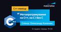 С++ meetup: метапрограмування на С++, на С і без С