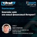 """Открытая лекция """"Блокчейн: хайп или новый финансовый Интернет?"""""""