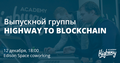 Релиз Blockchain-проектов Highway Academy