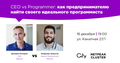 Дискуссия 4City.Business #2 CEO vs Programmer