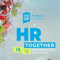 Предновогодний HR Together №2