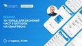 "Вебінар ""10 порад для економії часу з Outlook на смартфоні"""