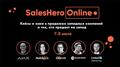 Марафон SalesHero Online