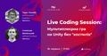 """Live Coding Session: Мультиплеєрна гра на Unity без """"костилів"""""""
