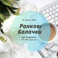 Ранкові Балачки 3.0: Про Рекрутинг