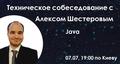 """Вебинар """"Подготовка к техническому собеседованию по Java"""""""