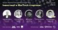 """Зустріч MarTech Discussion Club """"Інвестиції в MarTech стартапи"""""""