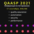 QA-конференция QAASP 2021