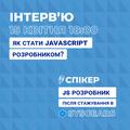 """Вебінар """"Як стати JavaScript розробником # 1"""""""