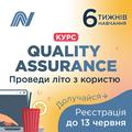 Online курс Software Quality Assurance від компанії Netcracker