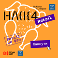 Hack for Retail - Data Science Hackathon