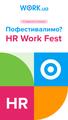 HR Work Fest