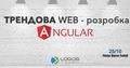 """Тренінг """"Трендова WEB-розробка з Angular (all versions)"""""""