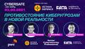 Cybersafe 2021. new reality. Стратегии защиты бизнеса от ключевых IT-угроз