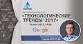 Бесплатный мастер-класс Сергея Братусева «Технологические тренды-2017»
