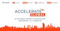 Онлайн-конференция для бизнес- и IT-лидеров ACCELERATE Global