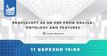 """Зустріч """"PeopleSoft як ERP від Oracle: Онтологія та функції"""""""