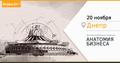 """Открытый бизнес-семинар """"Анатомия Бизнеса"""" для управленцев"""