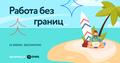 «Работа без границ» онлайн-конференция для фрилансеров
