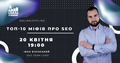 """Онлайн-зустріч """"ТОП-10 міфів про SEO"""""""