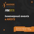 """Безкоштовний курс """"Інженерний аналіз в ANSYS"""""""